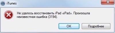 Сбой при восстановлении iPad