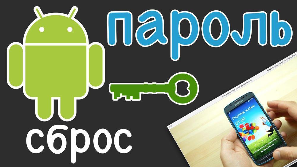 Графический ключ на Android