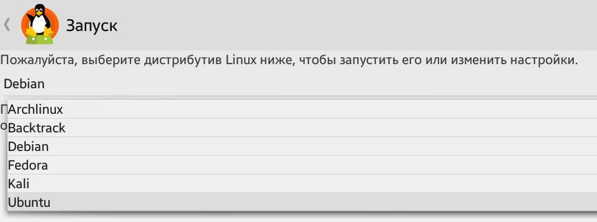 Выбор дистрибутива Linux