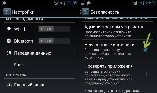 Настройка безопасности Android