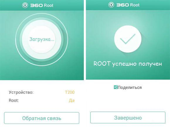 Получение root-прав в программе 360 Root
