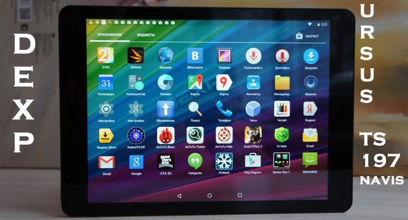 Обзор планшета DEXP Ursus TS197 Navis