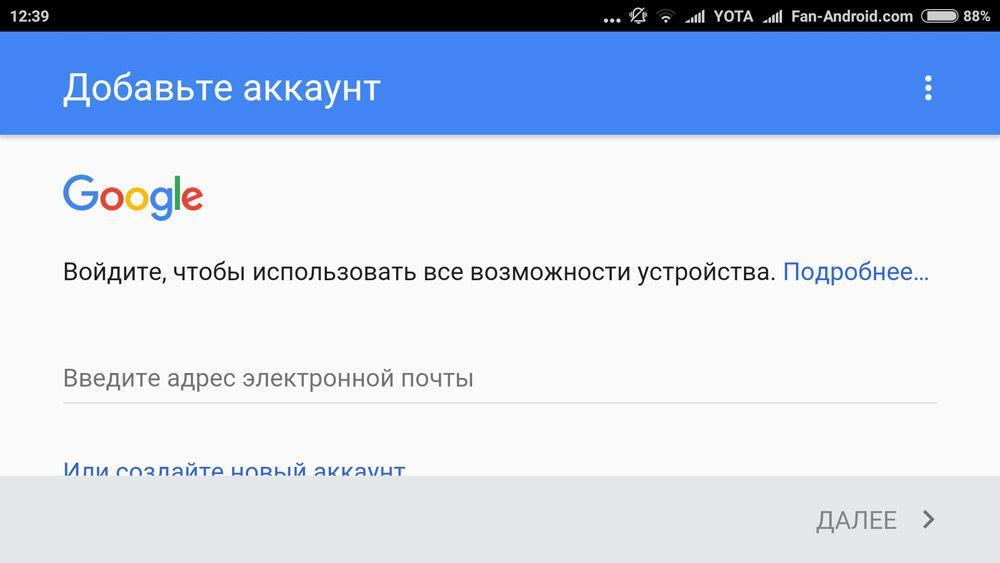 Добавление аккаунта Google скриншот