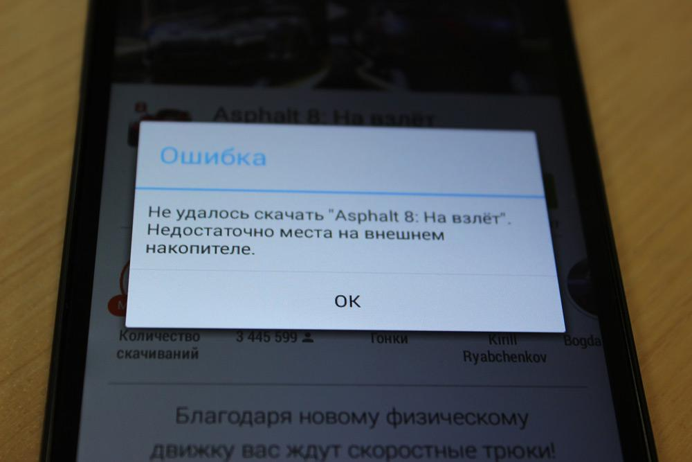"Ошибка ""Недостаточно места"" на Android"