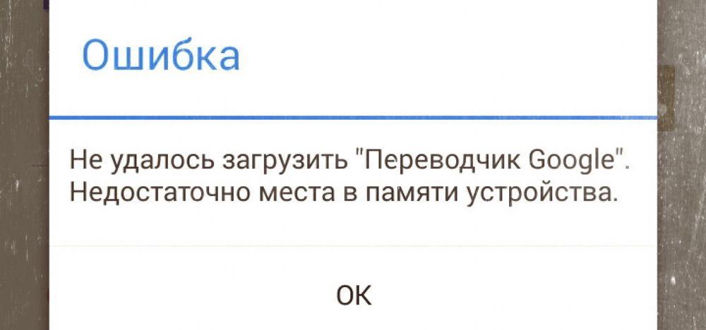 """Android ошибка """"Недостаточно места в памяти устройства"""""""