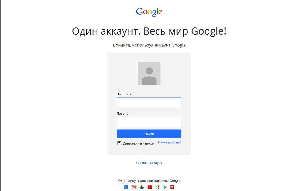 Аккаунт Google вход