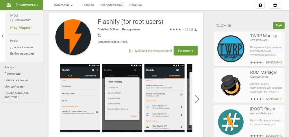 Flashify в Play Market