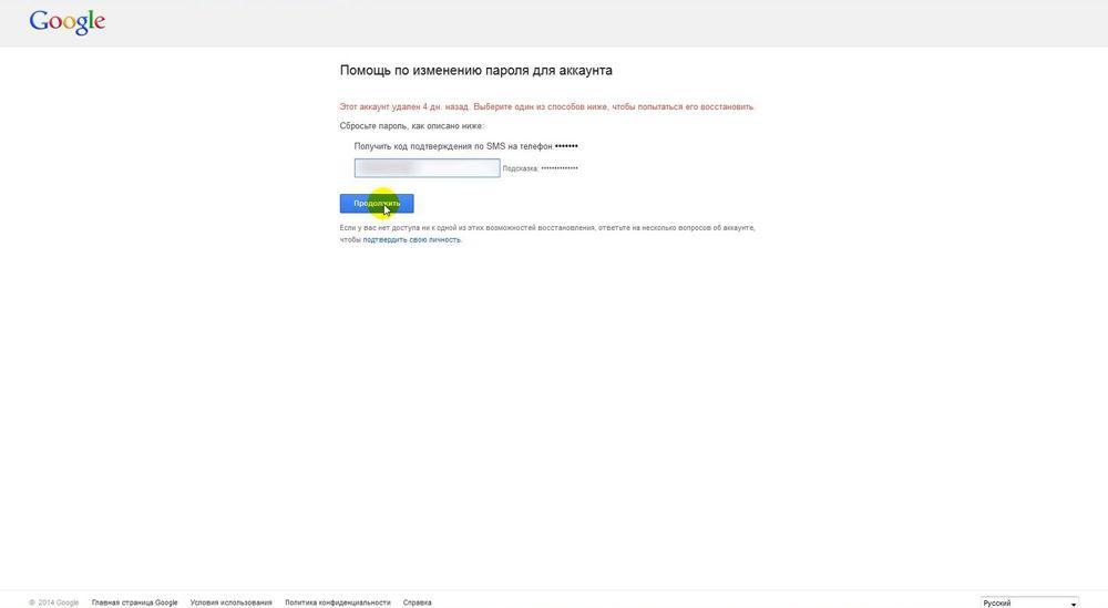 Изменение пароля в Google