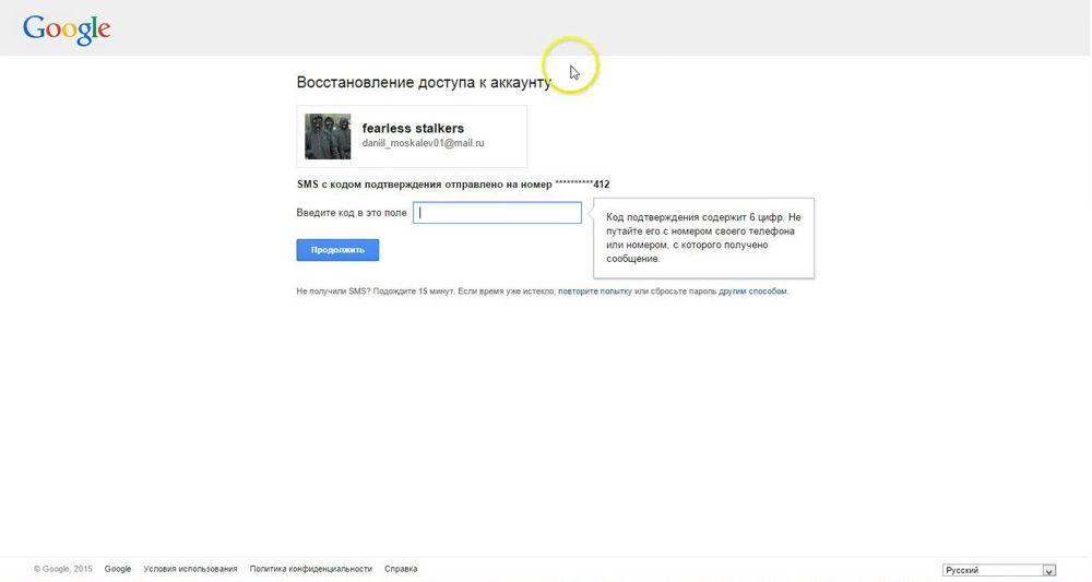 Восстановление доступа к аккаунту Google
