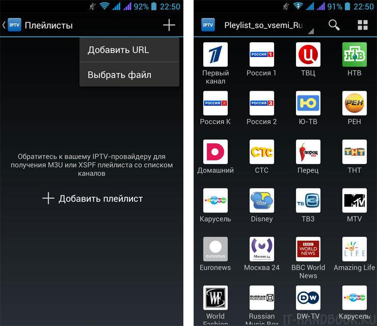 Android IPTV Player