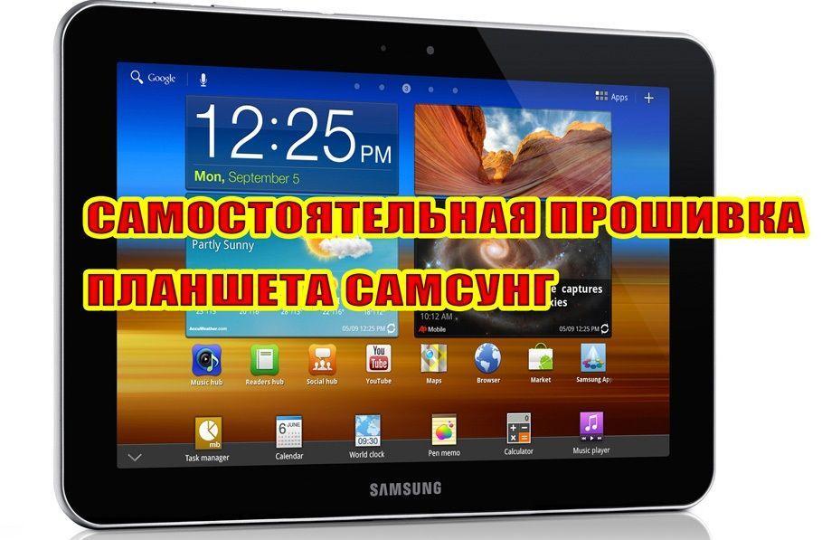 Прошивка планшета Самсунг