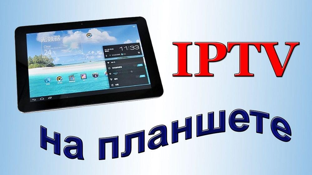 IPTV на планшете