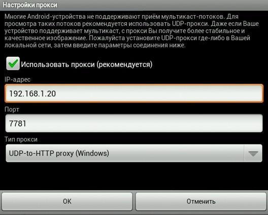 В настройках прокси введите данные IP-адреса и порта и нажмите «ОК»