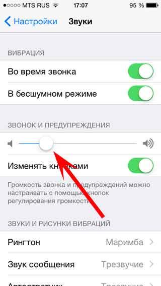 Настройка звука iPad