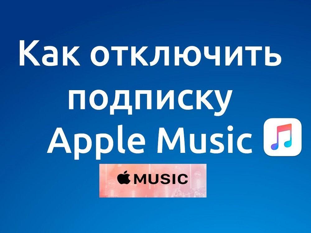 Отписка Apple Music