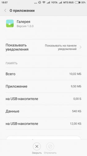 Приложение Галерея Андроид