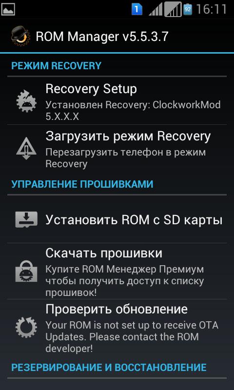Программа ROM Manager
