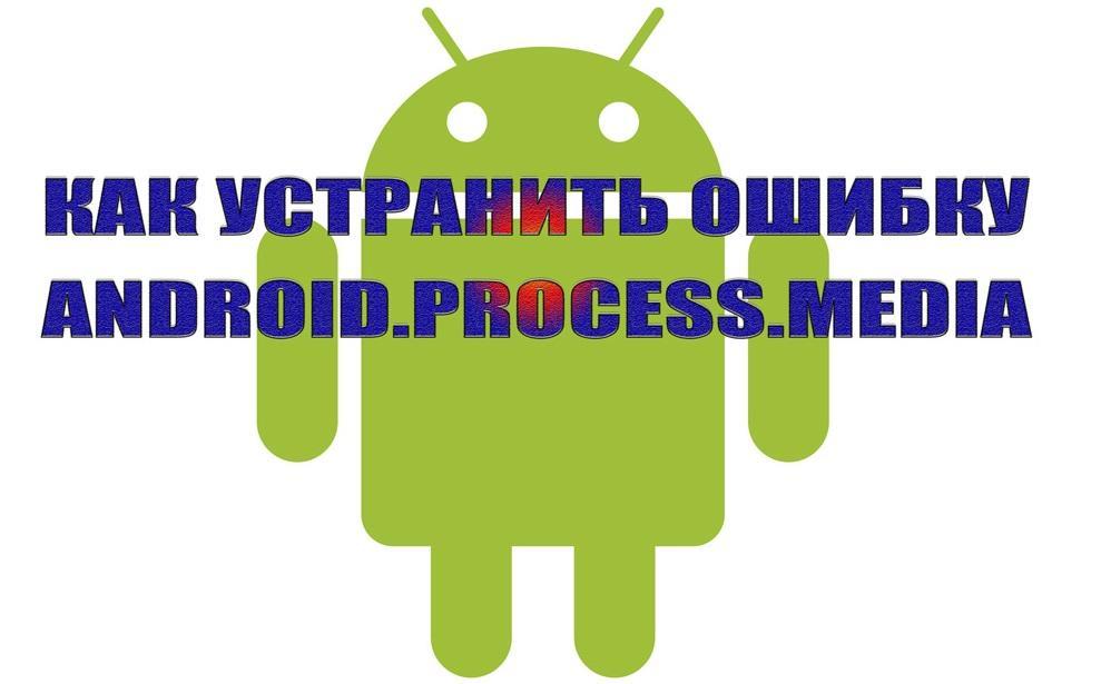Устранение ошибки android
