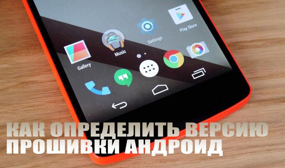 Версия прошивки планшета