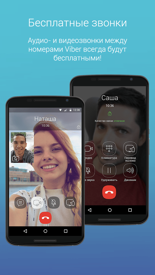 Viber Android платформа