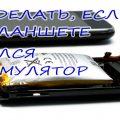 Аккумулятор на планшете