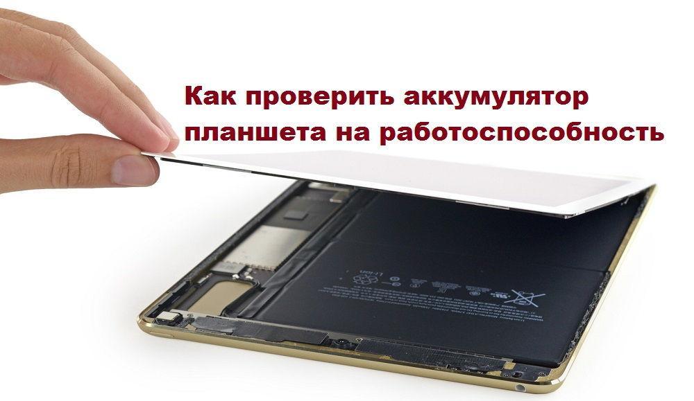 Как проверить батарею