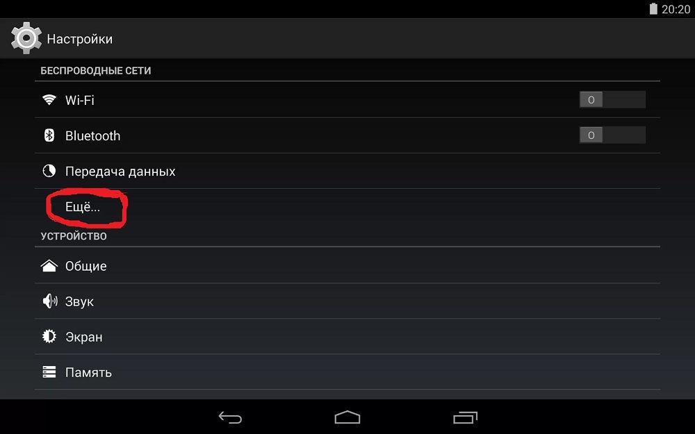 Настройки планшета Андроид