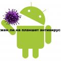 Нужен планшету антивирус