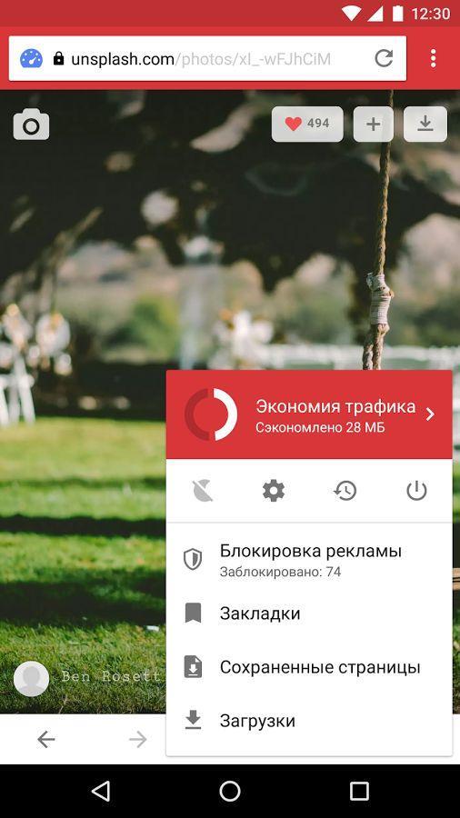 Опера мини Андроид