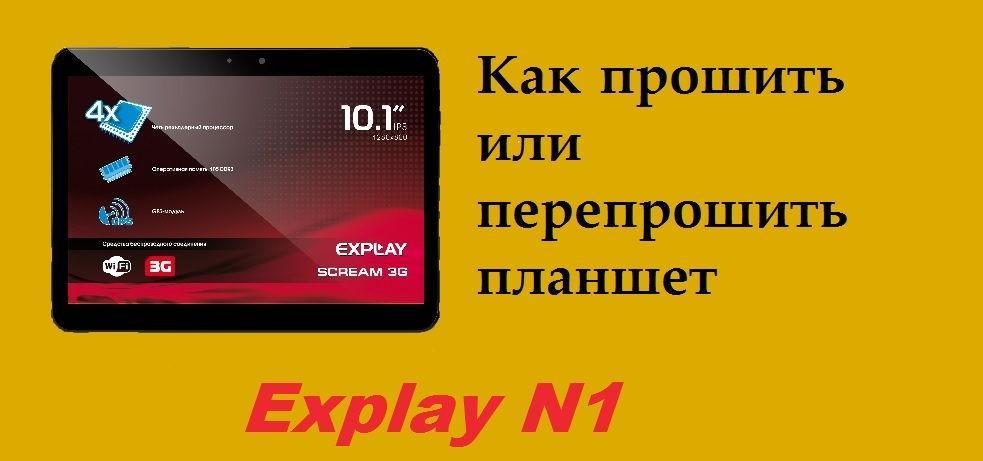 Планшет Explay N1