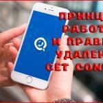 Принцип работы и правила удаления Get Contact