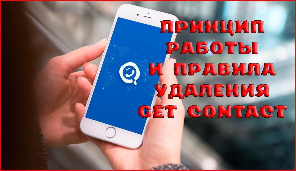 Что такое Get Contact, как это работает, и как его удалить