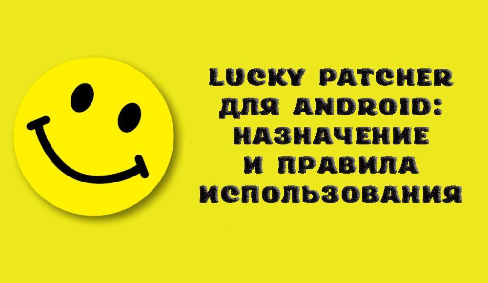 Что такое Lucky Patcher для Android и как им пользоваться