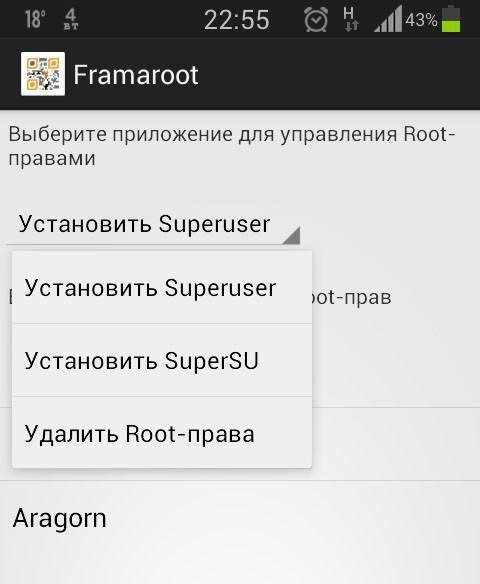Получить root-права черезFramaroot