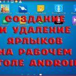 Создание и удаление ярлыков на рабочем столе Android
