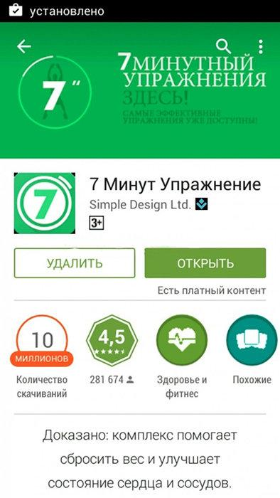«7 Минут» от Simple Design Ltd