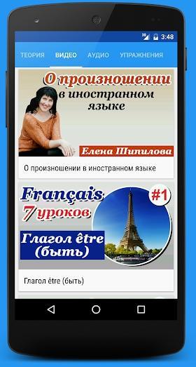 «Французский язык за 7 уроков» от speakASAP.com