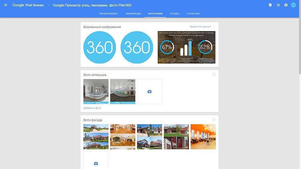 Google «Мой бизнес»