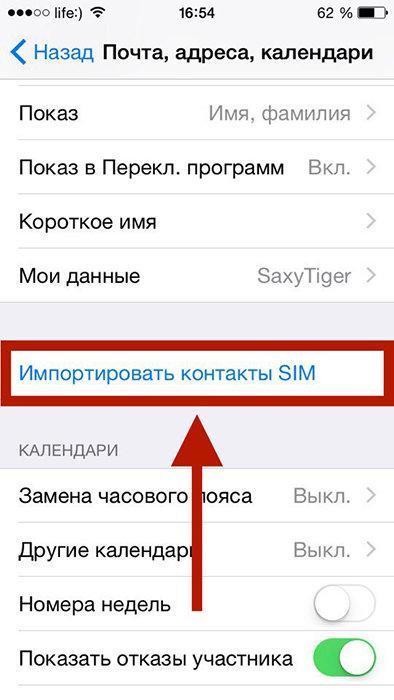 Импортировать контакты SIM