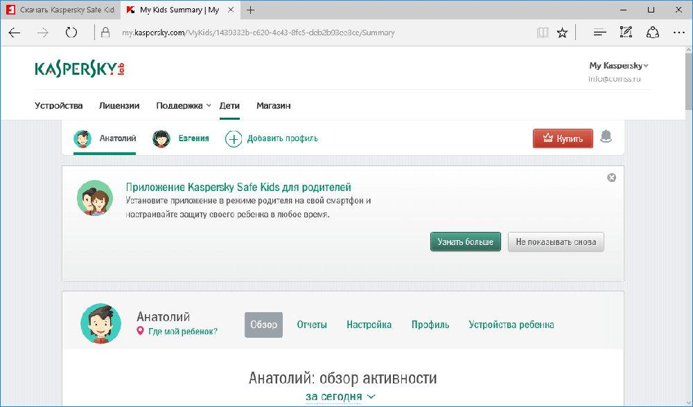 Kaspersky Safe Kids Review