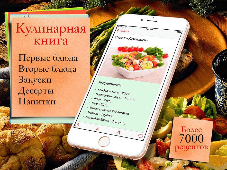 «Кулинарная книга» от NewInDev