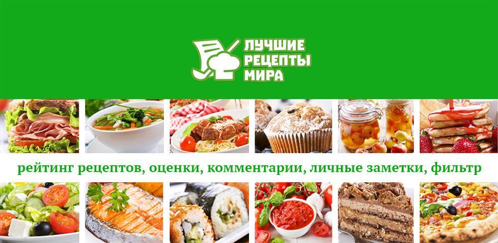 «Лучшие рецепты» от DniproApps