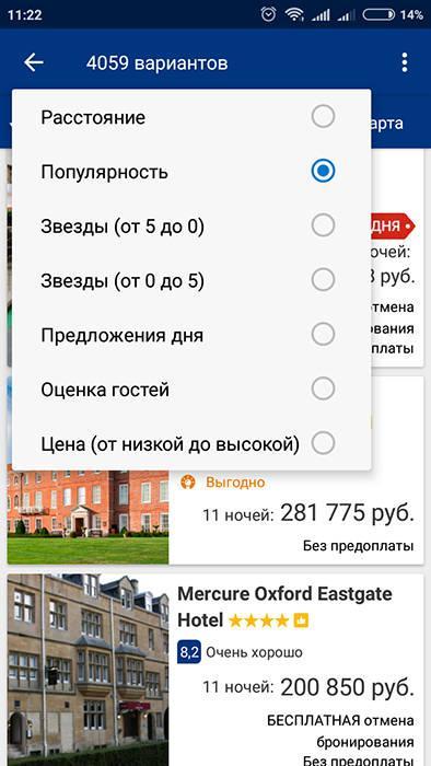 Настройка фильтров поиска отеля