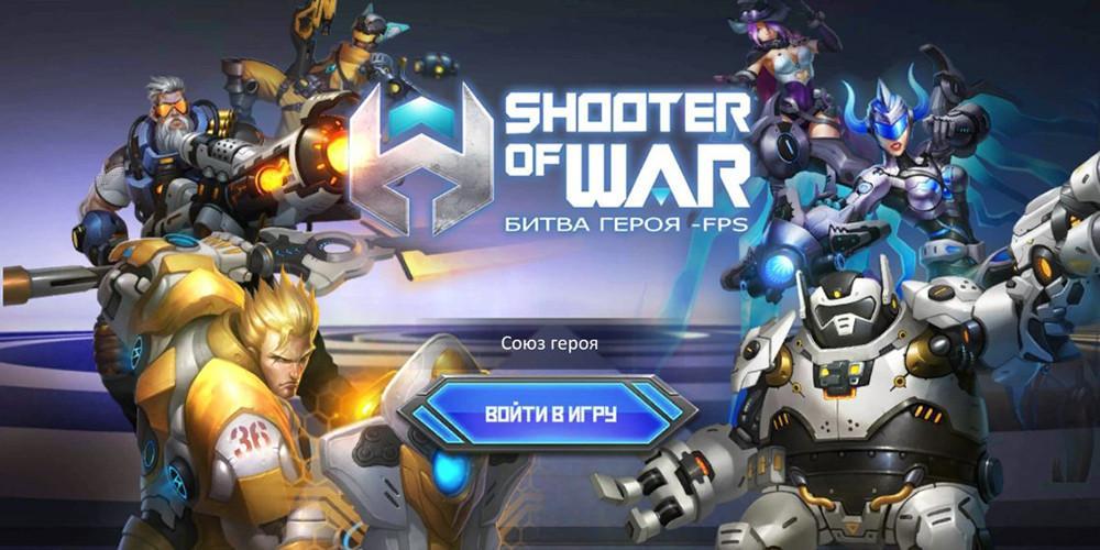 Overwatch – Shooter of War