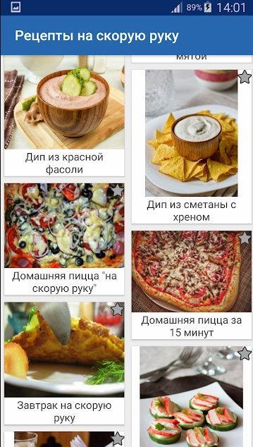 Рецепты на скорую руку