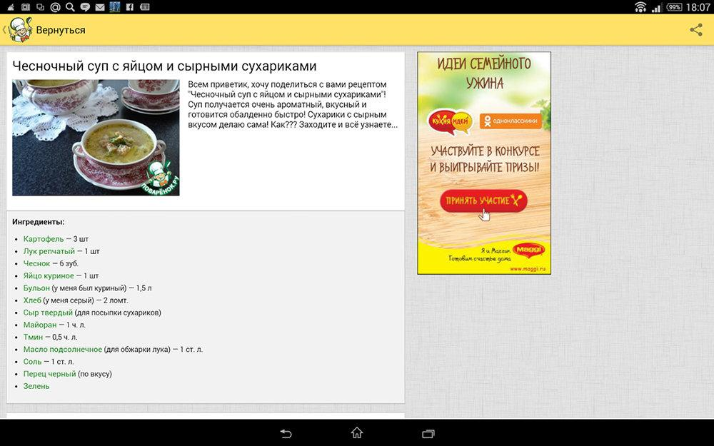 «Рецепты от Поваренок.ру»
