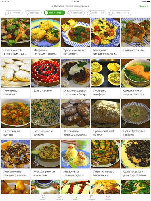 «Рецепты: правильное питание» от Hitech LLC