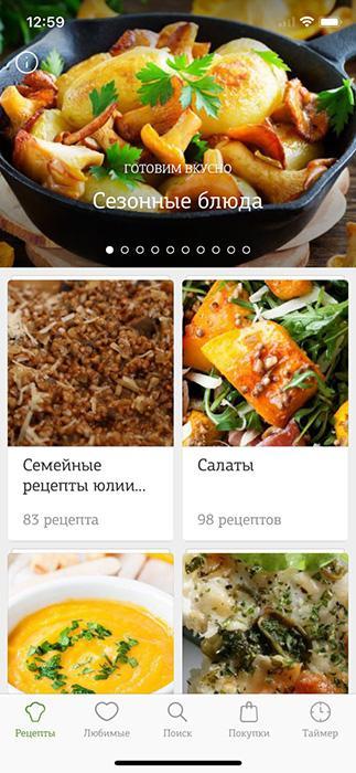 «Рецепты с фото бесплатно» от DigestMedia