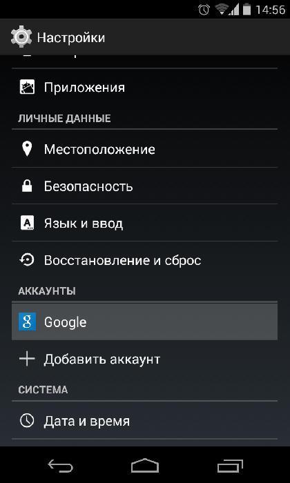 АккаунтGoogle