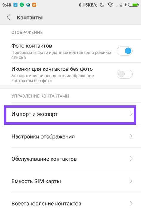 Импорт контактов с SIM-карты